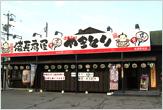 東浦駅前店