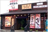 東海加木屋店