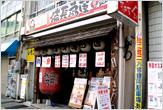 鶴舞駅前店